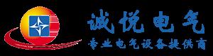 青岛诚悦电气设备有限公司